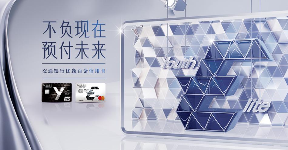 各银行申请白金卡信用卡增加下卡的几种方法