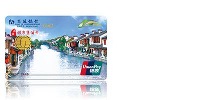 无锡城市生活信用卡的卡面图片