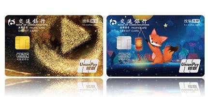 交通银行太平洋搜狐视频信用卡