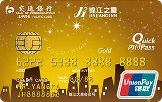 锦江之星蓝鲸卡密码_择天记卡 - 联名卡   交通银行信用卡官网